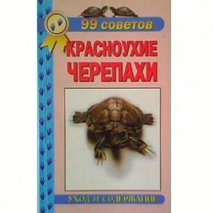 99 советов. Красноухие черепахи 112стр.