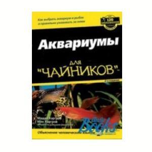 """Аквариумы для """"Чайников"""" 246стр"""