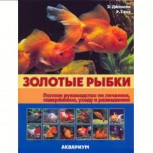 Золотые рыбки 80стр