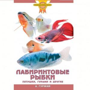 Лабиринтовые рыбки в аквариуме 32стр