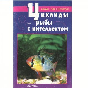 Цихлиды в аквариуме 272стр