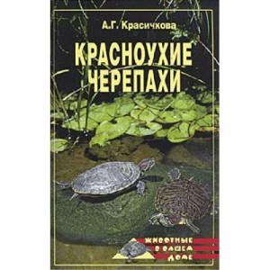 Черепахи Красноухие 64стр