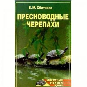 Черепахи пресноводные 64стр