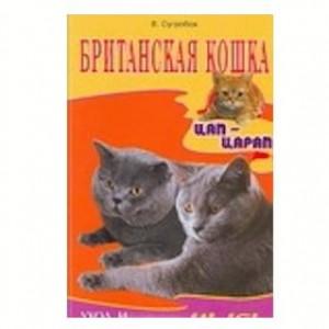 Британская кошка 48стр