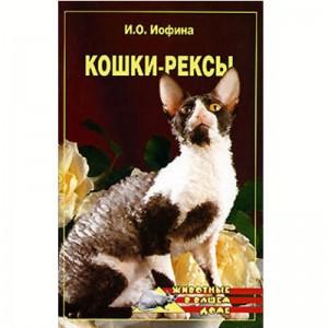 Кошки РЕКСЫ 64стр
