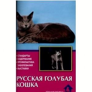 Русские голубые кошки 128стр