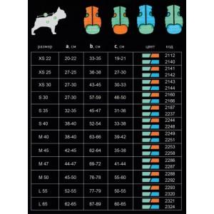 Курточка для собак Collar AiryVest двусторонняя, размер L 55, оранжево-салатовая (стаффордширский терьер, лабрадор)